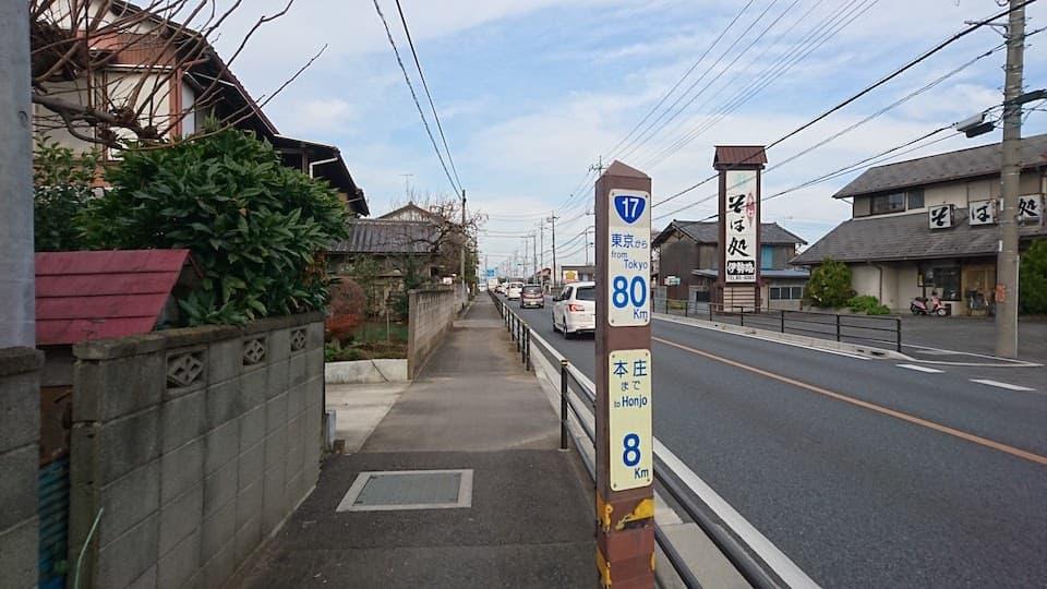 中山道 道路標識