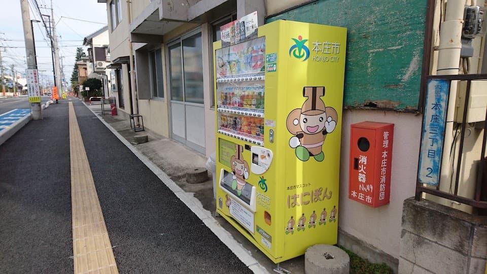本庄市公式キャラクターの「はにぽん」