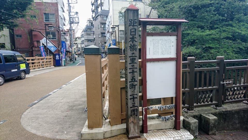 【ナカ旅】板橋には本当に「板の橋」があるのか?中山道を走って検証してみた ともらん