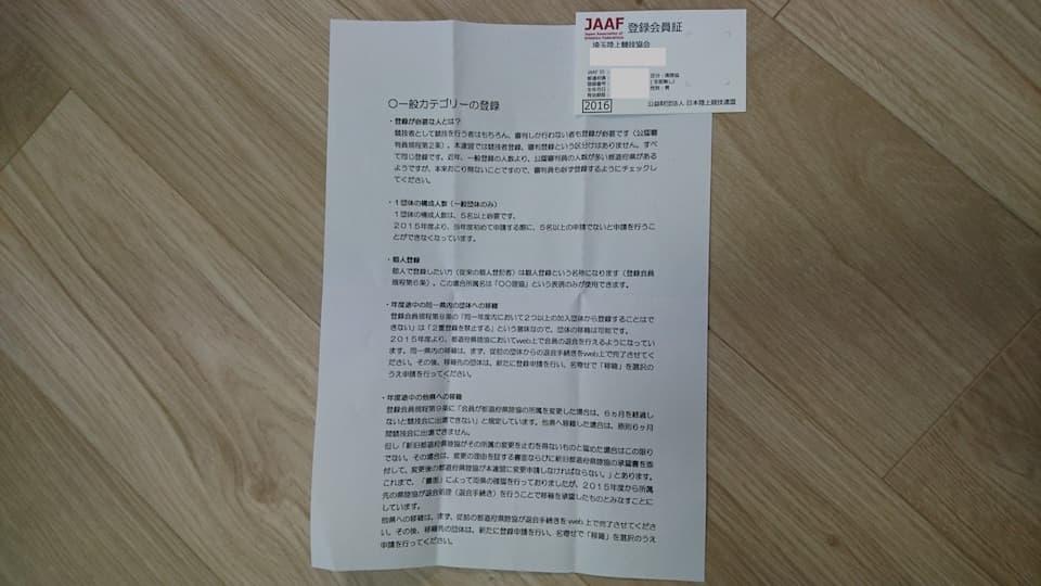 ランナーなら誰でも登録できる「日本陸連」。登録方法やメリット、デメリットまとめ