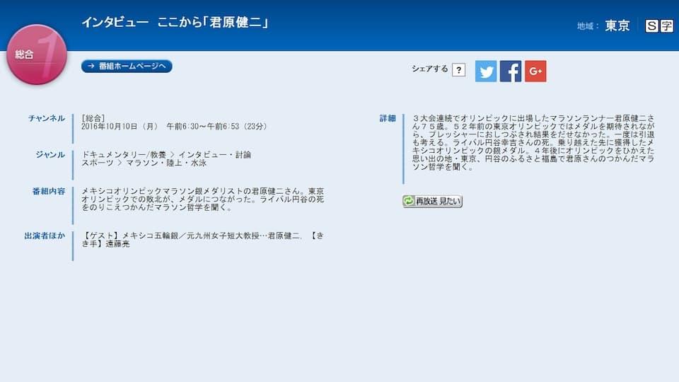 NHK番組『ここから「君原健二」』を観て考えたこと