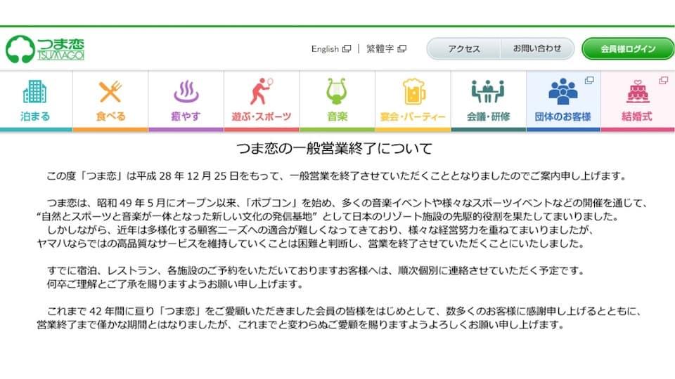 「つま恋」閉鎖でどうなる?「掛川・新茶マラソン2017」