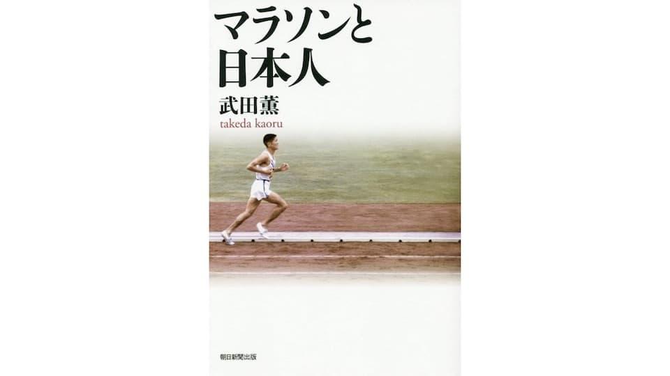 マラソンは、島国で世界に触れる機会である by 『マラソンと日本人』
