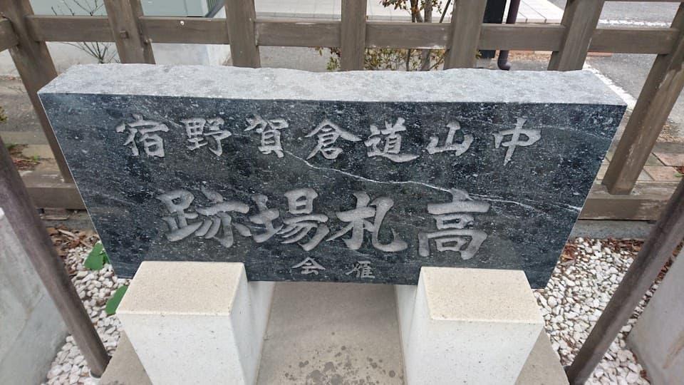 【ナカ旅】中山道倉賀野宿で見つけた「バテレン懸賞金」の高札場が衝撃的だった。。|ともらん