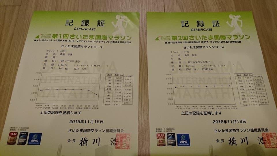 「さいたま国際マラソン」の記録証を比較してみた