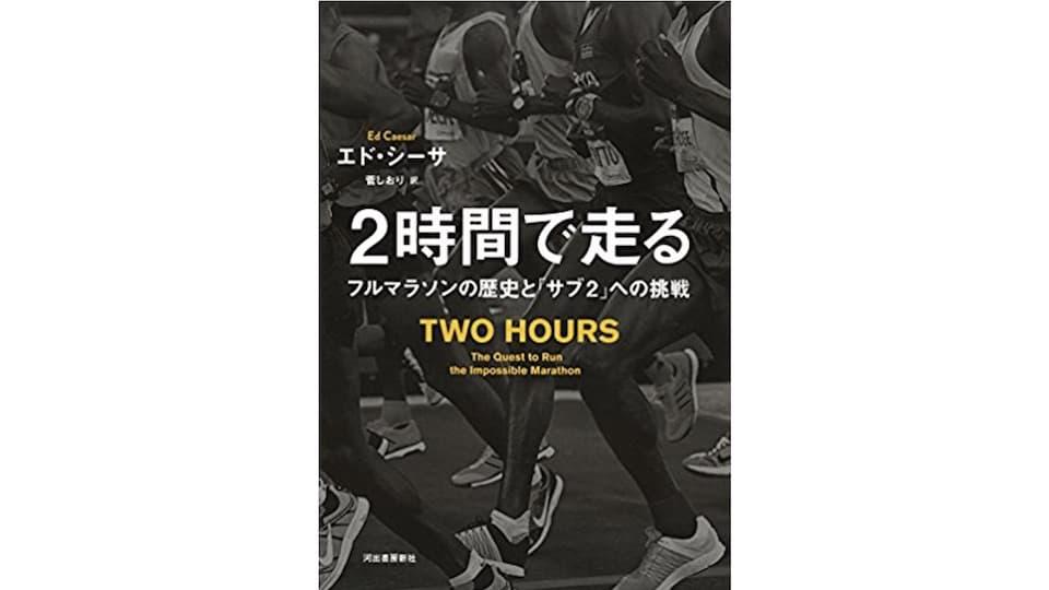 『2時間で走る:フルマラソンの歴史と「サブ2」への挑戦』- 想像できないものは実現できない