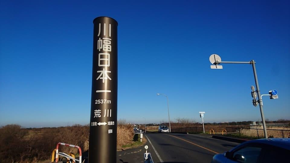 埼玉県のど真ん中。鴻巣市~吉見町の「川幅日本一 2537m」を走ってきた|ともらん