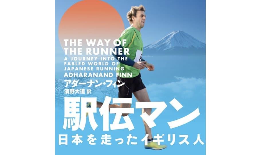 駅伝への傾倒が日本人選手をメダルから遠ざける by 『駅伝マン 日本を走ったイギリス人』