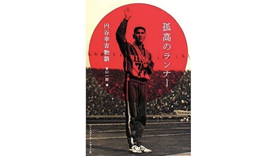 もうすっかり疲れ切ってしまって走れません from 『孤高のランナー 円谷幸吉物語』 ともらん