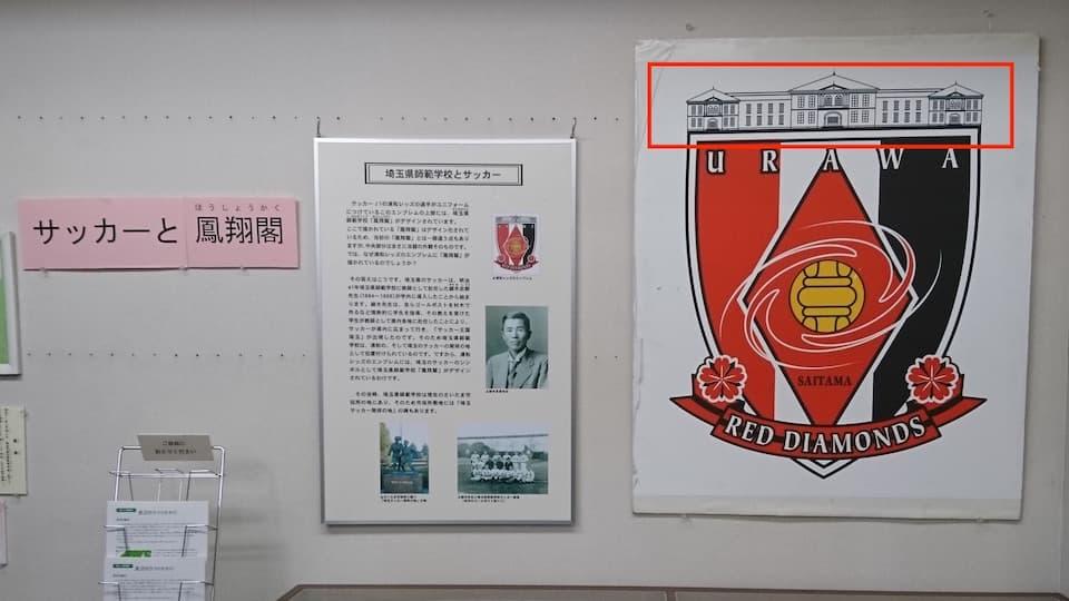 浦和レッズのエンブレムに秘められた謎に迫る。答えは「浦和博物館」にて
