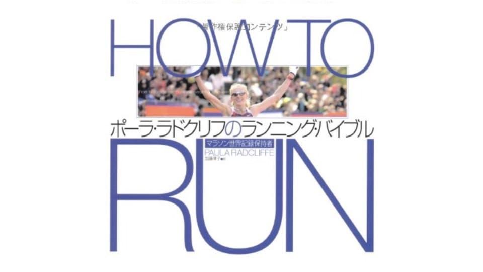 マラソン世界記録保持者は「その瞬間」にこだわる from ポーラ・ラドクリフ『HOW TO RUN』