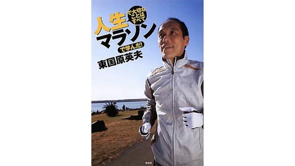 トップランナーも知事も走りながら休んでいる? -『人生で大切なことはすべてマラソンで学んだ! 』