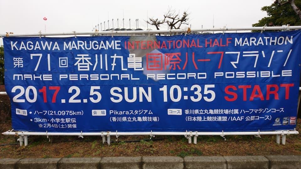 《香川丸亀国際ハーフ》完走レポート:フラット&直線コース