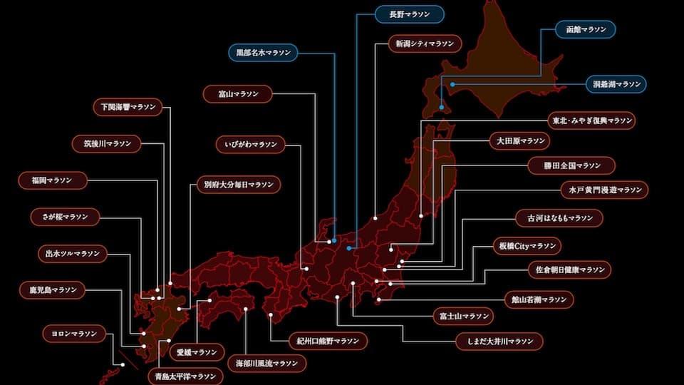 マラソンチャレンジカップ(MCC)始動!日本新記録で1億円、フル初完走で特別記録証