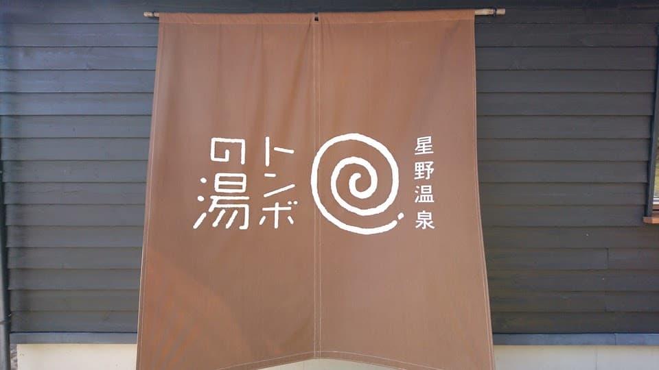 軽井沢にある天然温泉「トンボの湯」