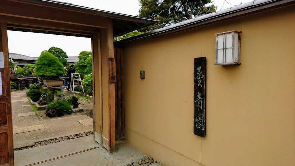東武野田線大宮公園駅からすぐ。盆栽の聖地「大宮盆栽村」を走ってきた