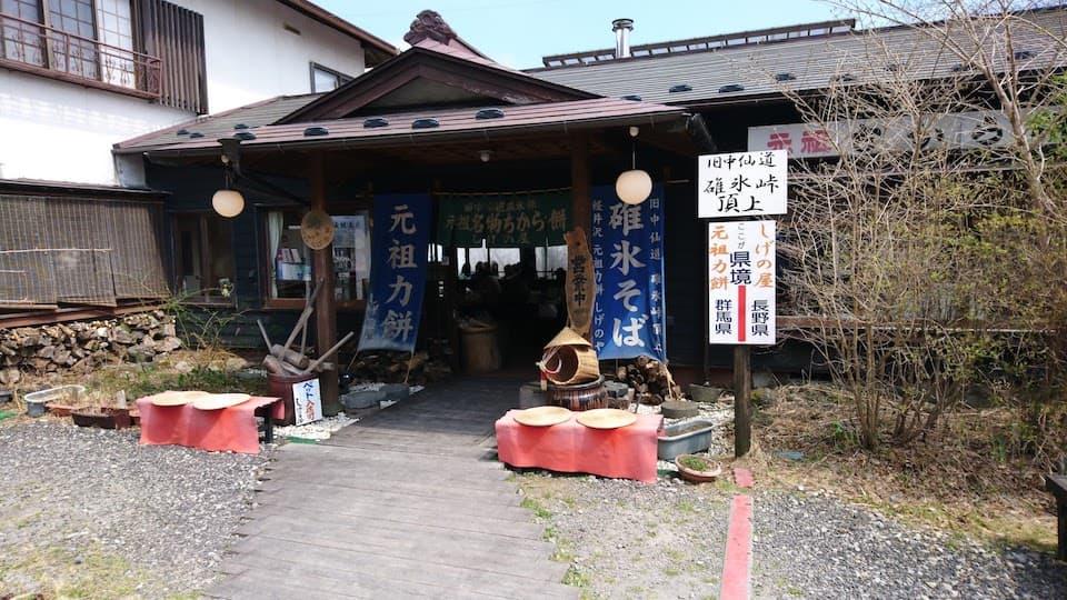 熊野神社のお茶屋