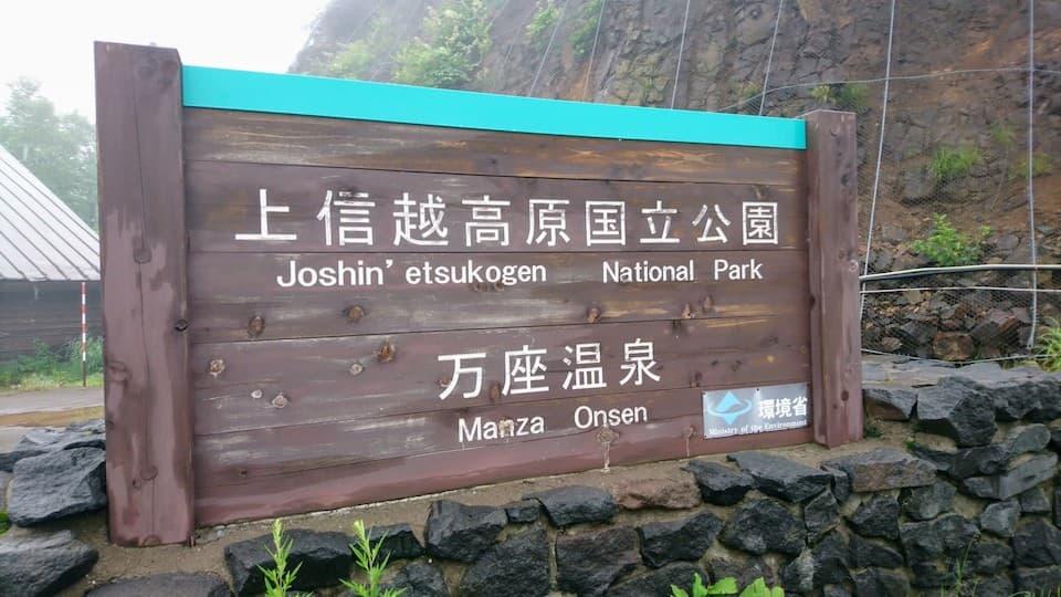標高1800mの「万座温泉」で楽しむ高地トレーニング&トレイルランニング
