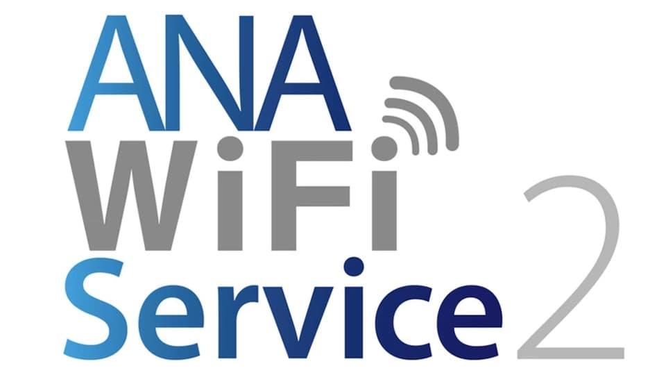 ANA国際線の機内Wi-Fiに接続する方法と注意点