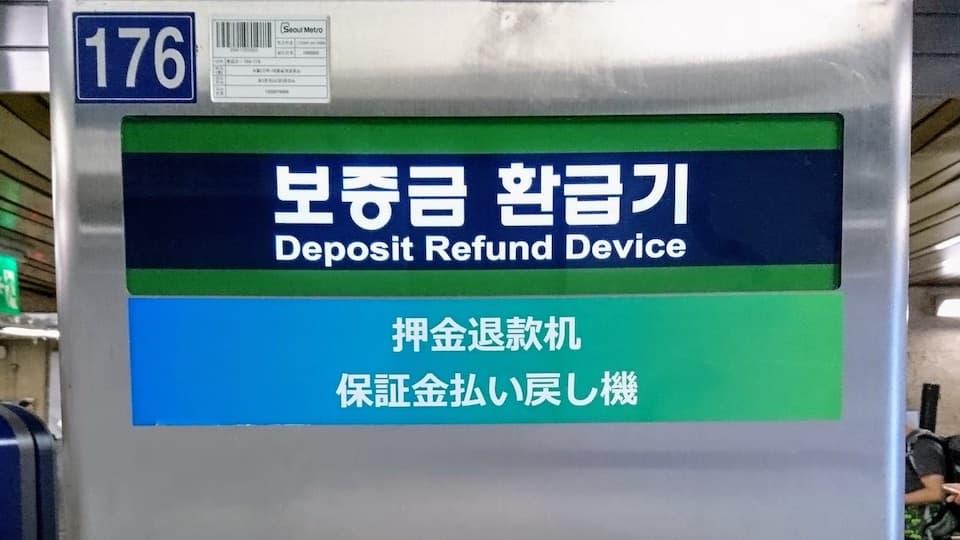 ハングル文字を読めない人が、韓国で電車に乗る方法(ソウル~水原)