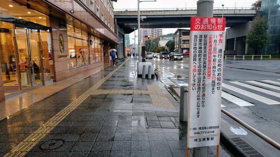 駅伝、クリテウム、マラソン。11月は埼玉でスポーツイベントが目白押し!