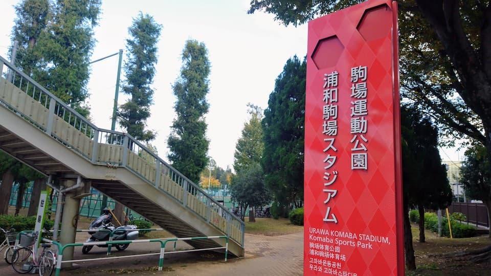 駒場運動公園