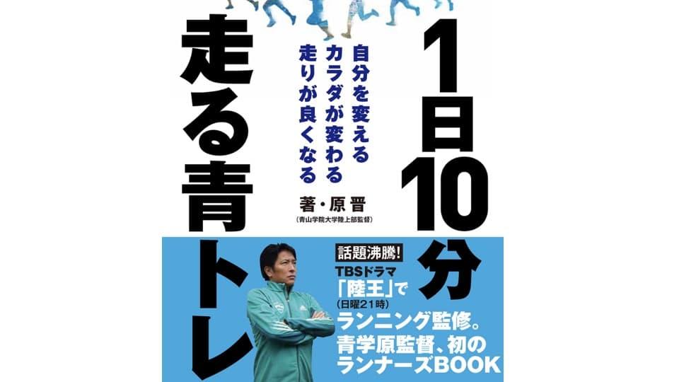 【書評】原晋監督の新著『1日10分走る青トレ』はランニングが続かない人におすすめ
