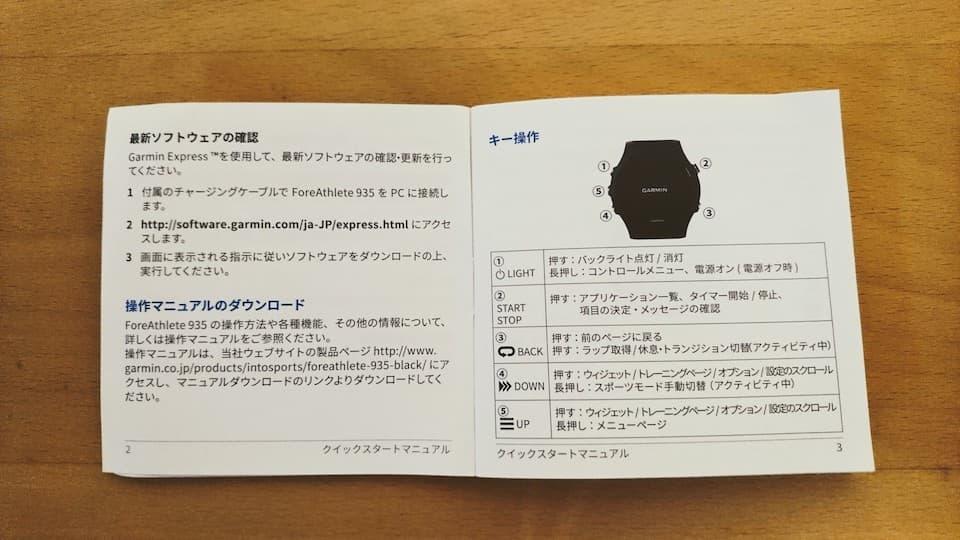 Garmin 日本語マニュアルの機種別リンク集。PDF版なら、いつでもどこでもサクッと検索|ともらん