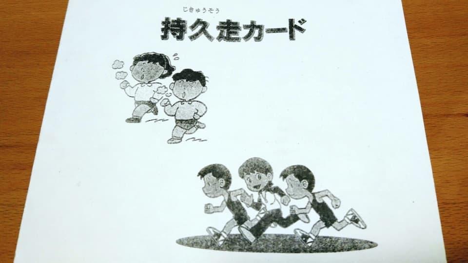 日本陸連が推奨:小学生の持久走は「5分間走」で鍛えるべし ともらん