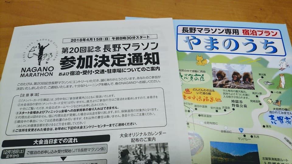 週刊ともらん:《長野マラソン》の宿が取れない時に、ぼくがやったこと