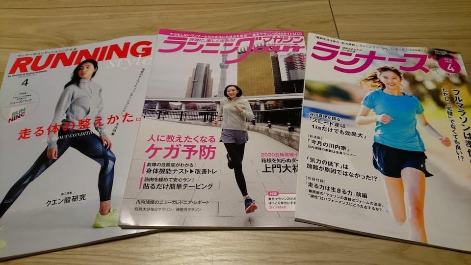 ランニング雑誌比較レビュー:2018年4月号は「コンディショニング」がテーマ