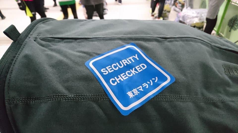 東京マラソンの手荷物検査