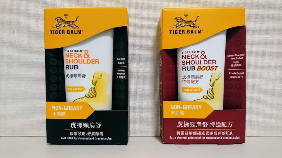 シンガポール人気土産!ハンドクリーム感覚で使える 「タイガーバーム 」