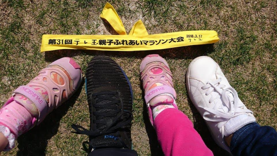 《テレ玉親子ふれあいマラソン》完走レポート:3歳児から走れるマラソン大会