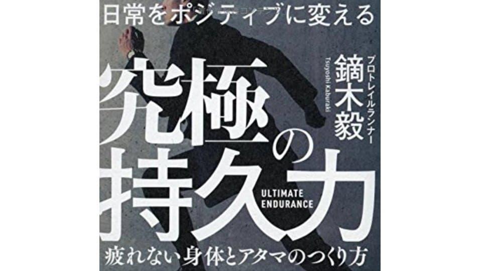 トレイルランナー鏑木毅さんの持久力の秘密は「体脂肪を使える身体」をつくること