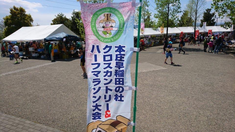 本庄早稲田の杜 クロスカントリー【ブログレポート】クロカンというよりトレラン