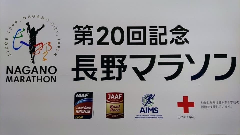 長野マラソン【EXPO】受付・もらえるグッズ・出展ブースまとめ