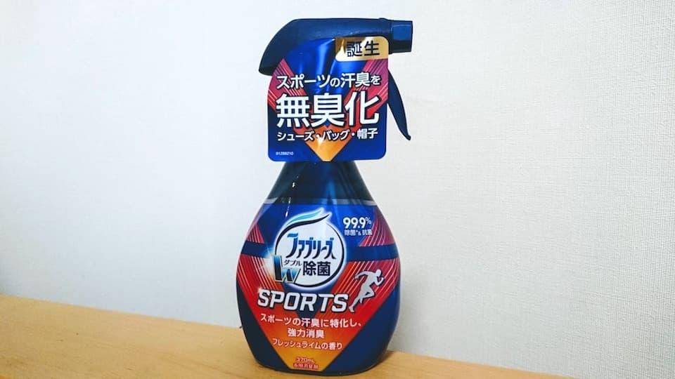 ファブリーズ スポーツ【徹底検証】ランニングウェアの臭いが気になる人におすすめ