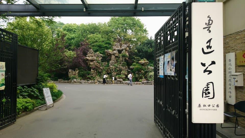 """上海の""""穴場""""ランニングコース。魯迅公園、多倫路、1933老場坊など"""