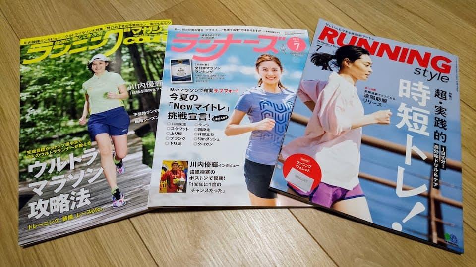 ランニング雑誌を徹底比較!3誌を定期購読する専門家が、おすすめの雑誌を紹介します