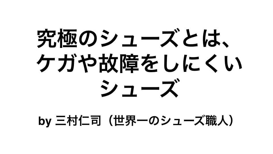 「世界一のシューズ職人」ミムラさんが語る、ランニングシューズ論