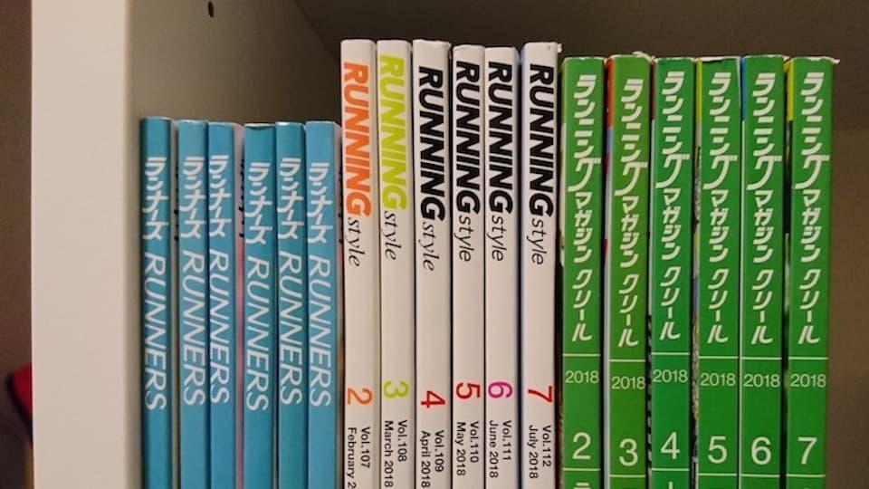 ランニング雑誌比較:自分にぴったりの一冊を見つけよう! ともらん