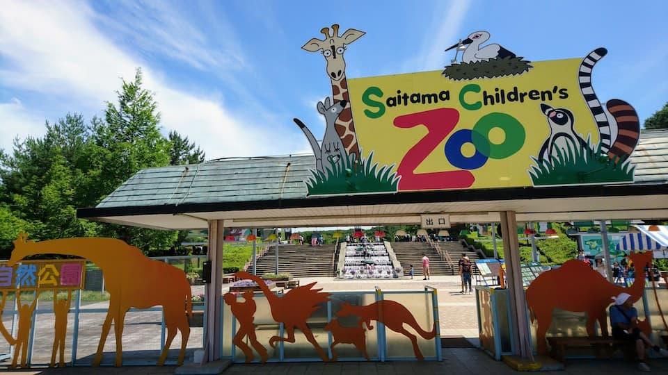 コスパ最高すぎる!動物園&アスレチックが楽しめる「埼玉県こども動物自然公園」