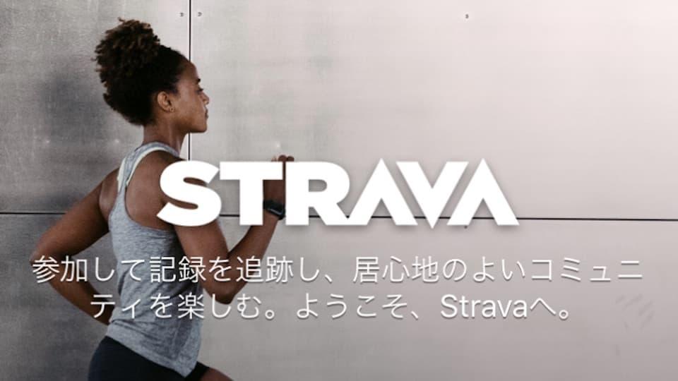 STRAVA(ストラバ)の基本操作まとめ。登録から退会まで