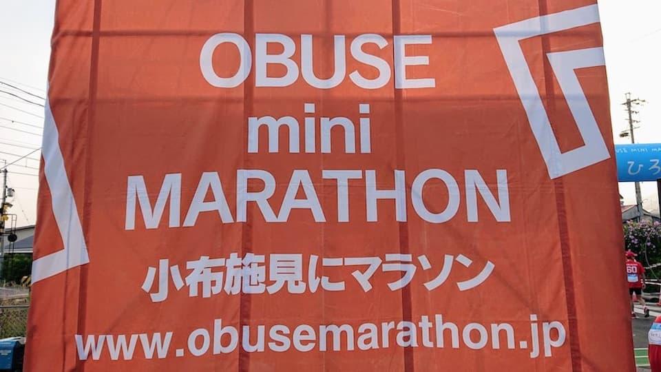 小布施見にマラソン【ブログレポート】