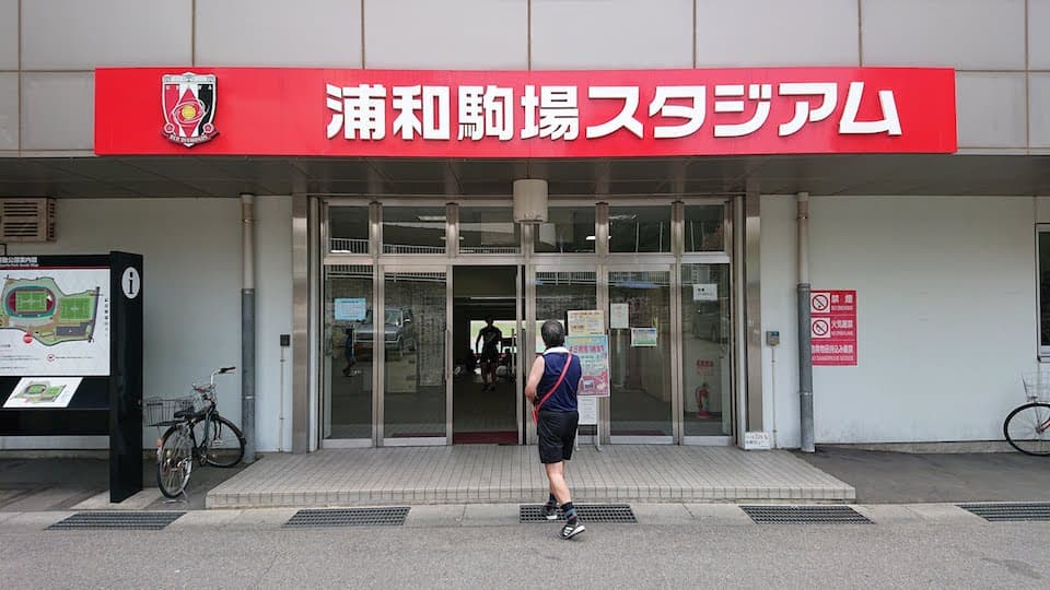 さいたま市「浦和駒場スタジアム」の陸上競技場を利用する方法