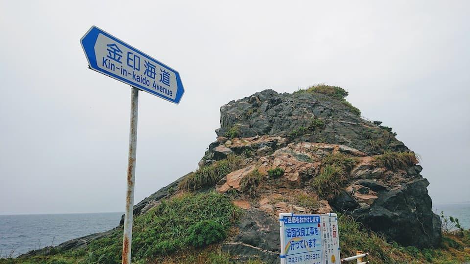 福岡市東区で非日常が楽しめる「志賀島」ランニングコース