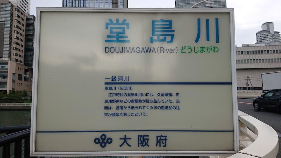 堂島川の現地案内板