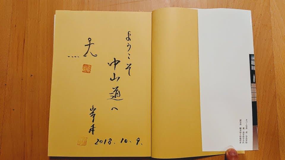 『中山道69次を歩く』 のサイン本
