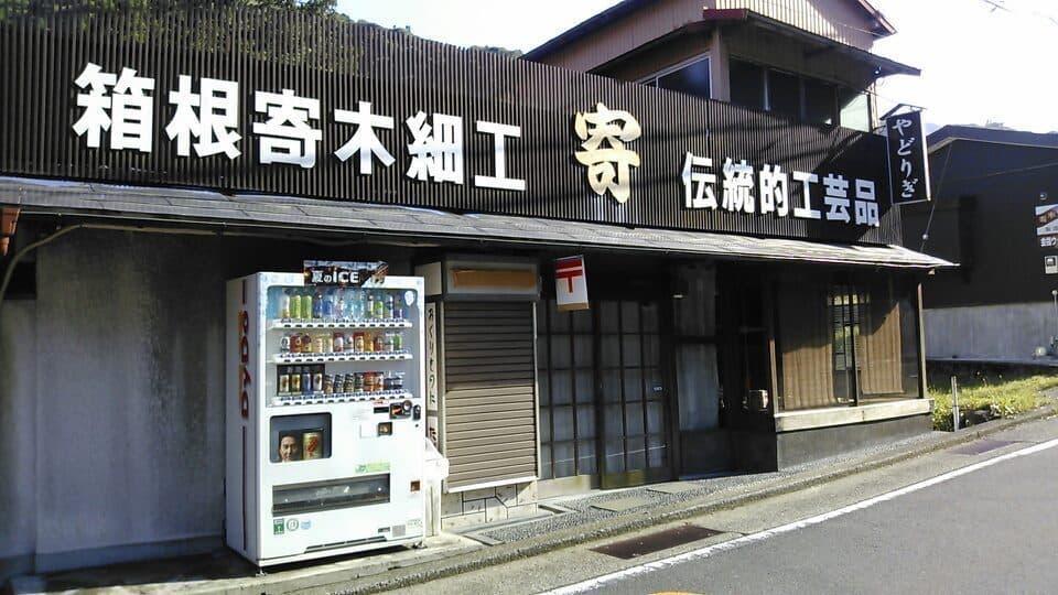 箱根寄木細工の集落